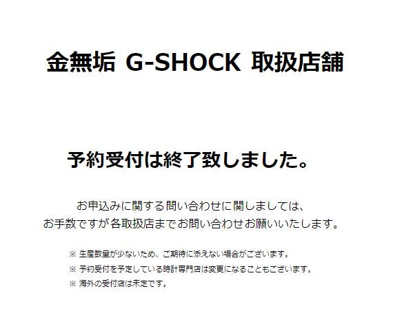 金無垢 G-SHOCK 予約受け付け停止