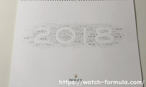 ロレックスカレンダー2018年