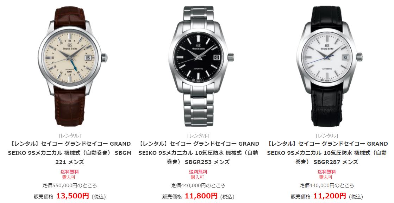 腕時計本舗
