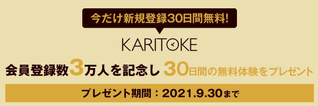 カリトケ キャンペーン