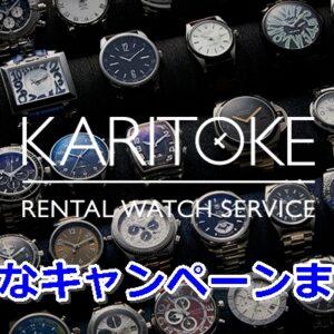 東出昌大さんの腕時計(私物・ドラマ・番組着用モデル)