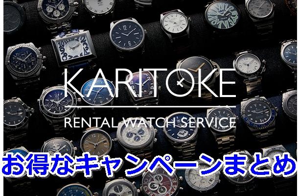 【随時更新】カリトケ(KARITOKE)のクーポン・キャンペーンコード一覧!お得に利用するなら