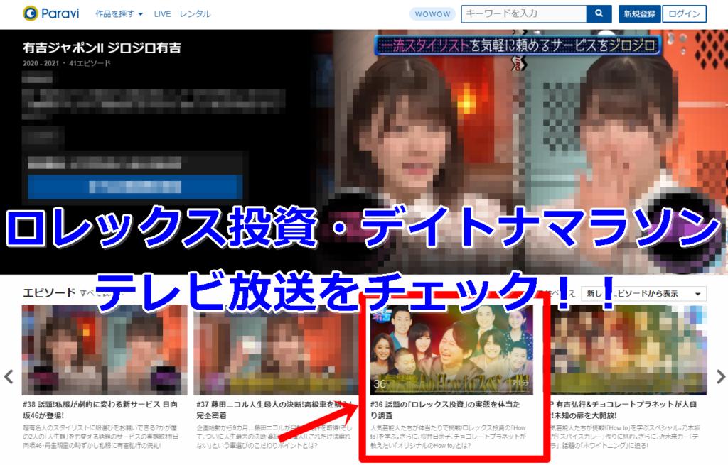 ロレックステレビ放送